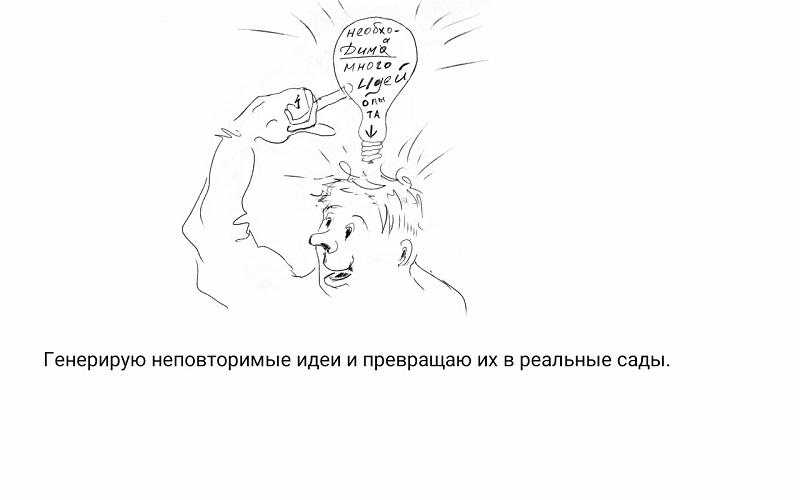 Дима Ломать