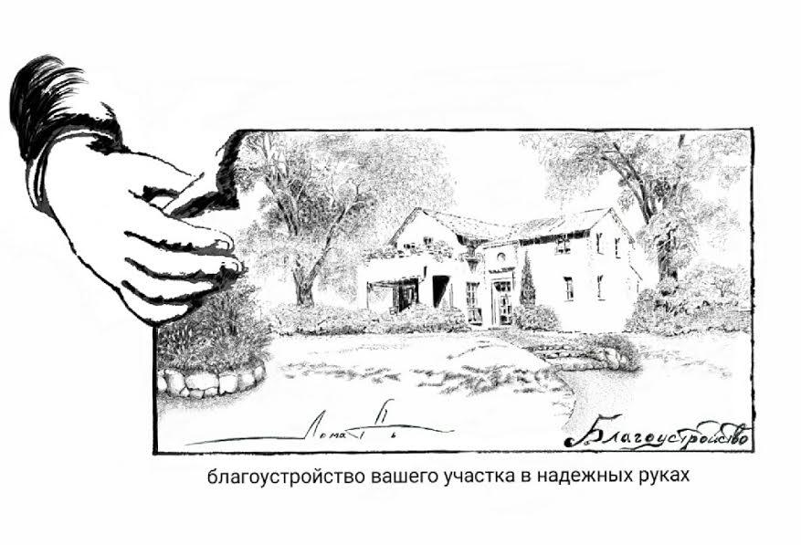 благоустройство Минск
